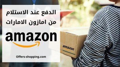 Photo of امازون الامارات الدفع عند الاستلام والدفع بالبطاقات المختلفة