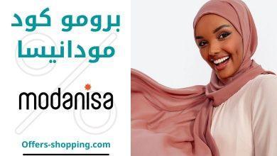 Photo of برومو كود مودانيسا رمزه وطريقة استخدامه علي المنتجات