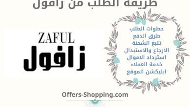 Photo of طريقة الطلب من زافول وطرق الدفع وكود خصم اضافي