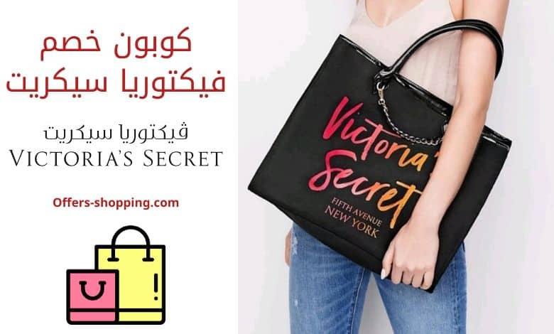 كوبون خصم فيكتوريا سيكريت discount coupon victoria secret online
