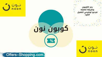 Photo of كوبون نون شروطه ورمزه وآلية تفعيله بالخطوات التفصيلية