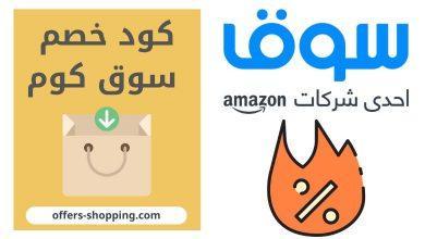 Photo of كود خصم سوق كوم رمزه وطريقة استخدامه بالتفصيل