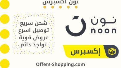 Photo of نون اكسبرس معني الخدمة ومزاياها للمشتري والبائع