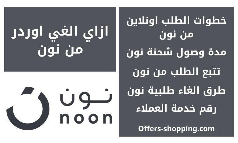 Photo of ازاي الغي اوردر من نون وارقام التواصل مع خدمة العملاء