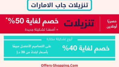 Photo of تنزيلات جاب الامارات بخصم 50% واسعار اقل من 39 دإ