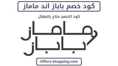 Photo of كود خصم باباز اند ماماز رمزه وطريقة استخدامه علي منتجات الموقع الالكتروني