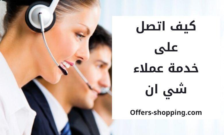 كيف اتصل على شي ان ارقام خدمة العملاء وطرق التواصل الاخري عروض وتسوق