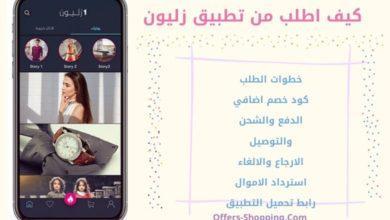 Photo of كيف اطلب من تطبيق زليون واهم التساؤلات الشائعة