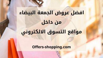 Photo of افضل عروض الجمعة البيضاء 2020 من داخل مواقع التسوق