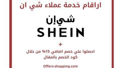 Photo of رقم شي ان وطرق التواصل مع خدمة عملاء شي ان