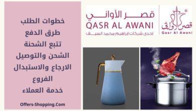 Photo of طريقة الشراء من متجر قصر الاواني ومعلومات عن الشحن والاستبدال والدفع