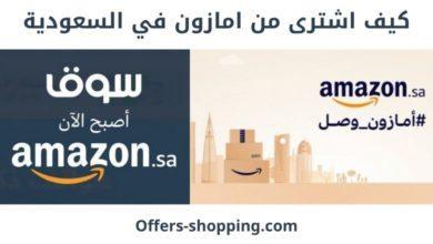 Photo of كيف اشترى من امازون في السعودية وطريقة الدفع والشحن والارجاع
