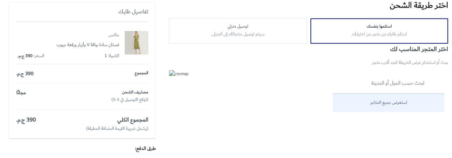 طريقة الطلب من max egypt website
