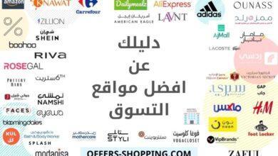 Photo of افضل مواقع التسوق عبر الانترنت واكواد الخصم الخاصة بهم