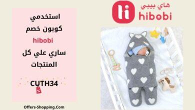 Photo of كوبون خصم hibobi علي كافة المنتجات رمزه وطريقة تفعيله