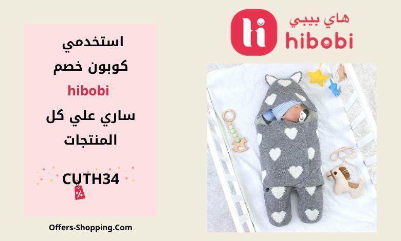 كوبون خصم hibobi