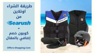 Photo of كيف اطلب من موقع Searush +كود خصم SR185