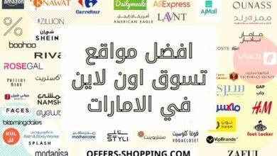 Photo of افضل مواقع تسوق اون لاين في الامارات وكود خصم إضافي لكل موقع