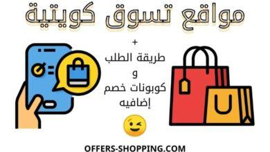 افضل مواقع تسوق اون لاين في الكويت | تسوق اون لاين الكويت