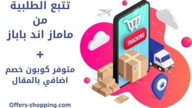 Photo of تتبع طلبية ماماز اند باباز بالخطوات | كوبون ماماز اند باباز