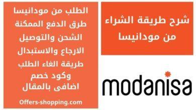 Photo of شرح طريقة الشراء من مودانيسا | Promo Modanisa