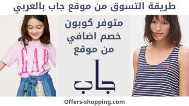 Photo of طريقة التسوق من موقع جاب بالعربي وكود خصم Sun60