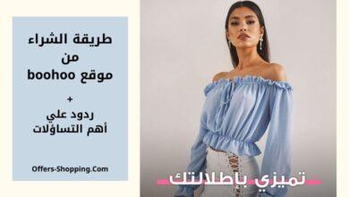 Photo of طريقة الشراء من موقع boohoo وردود علي اهم التساؤلات