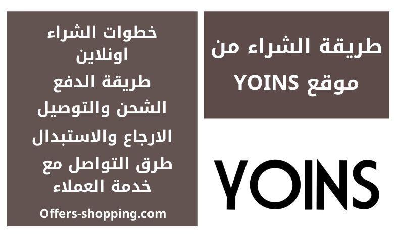 طريقة الشراء من موقع yoins