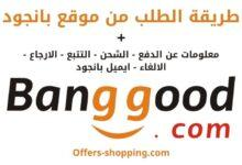 Photo of طريقة الطلب من موقع بانجود والدفع وخدمة الشحن والتوصيل