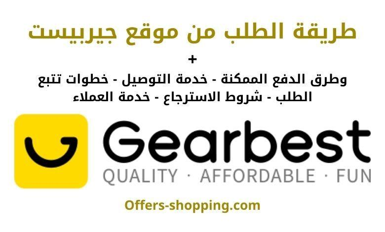 Photo of طريقة الطلب من موقع جيربيست بالعربي ومعلومات عن المتجر الالكتروني