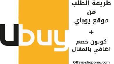 Photo of طريقة الطلب من موقع يوباي ubuy + كوبون خصم UBAR55