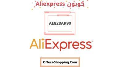 Photo of كوبون aliexpress رمز الكود أو العرض الترويجي وطريقة تفعيله