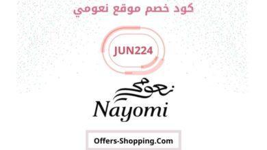 Photo of كود خصم موقع نعومي رمز الكود وكيف يمكن تفعيله