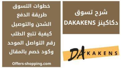 Photo of شرح تسوق منتجات دكاكينز Dakakens | كوبون خصم دكاكينز