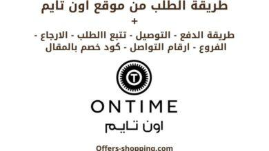 Photo of طريقة الطلب من موقع اون تايم + كود خصم اون تايم