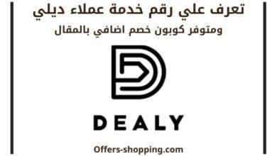 Photo of رقم خدمة عملاء ديلي + كوبون خصم ديلي وخطوات الشراء بالمقال