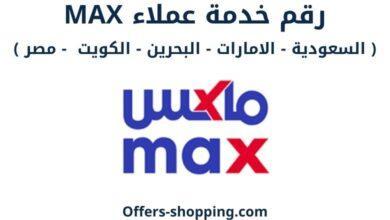 Photo of رقم خدمة عملاء max + اكواد خصم ماكس الاضافية بالمقال