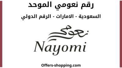 Photo of رقم نعومي الموحد في السعودية والامارات + طريقة الطلب من نعومي