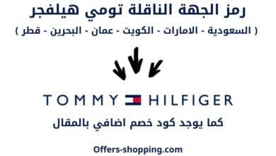 Photo of رمز الجهة الناقلة تومي هيلفجر + كود خصم تومي الاضافي بالمقال