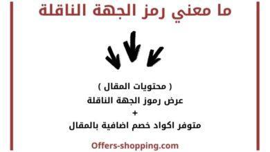 Photo of رمز الجهة الناقلة معناه وطريقة اختياره + اكواد خصم اضافية بالمقال