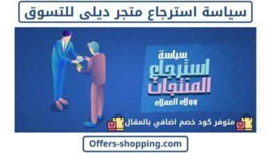 Photo of سياسة استرجاع موقع ديلي للتسوق وطرق إعادة المبلغ