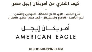 Photo of طريقة التسوق من أمريكان إيجل مصر + كود خصم