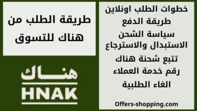 Photo of طريقة الطلب من موقع هناك للتسوق بالخطوات والصور