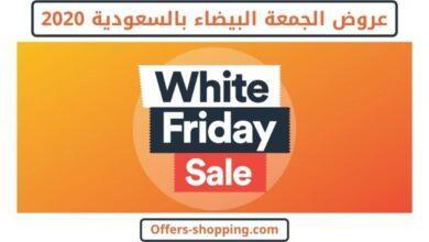 Photo of عروض الجمعة البيضاء في السعودية 2020 | اقوي تخفيضات المتاجر