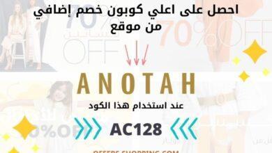 Photo of كوبون خصم انوتا anota رمزه وخطوات التفعيل بالصور