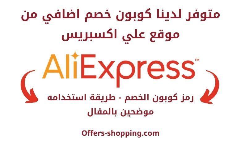 Photo of كوبون علي اكسبرس رمزه وطريقة استخدامه