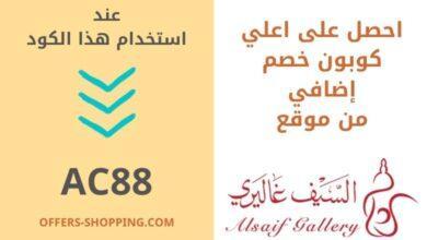 Photo of كود السيف غاليري فعال على جميع المنتجات بالموقع