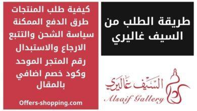 Photo of طريقة الطلب من السيف غاليري | كوبون خصم السيف غاليري