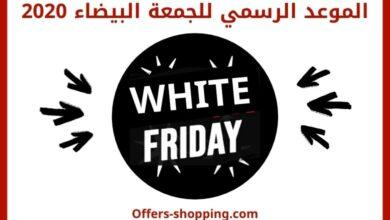 Photo of موعد الجمعة البيضاء 2020 الموعد الرسمي | تخفيضات الجمعة البيضاء