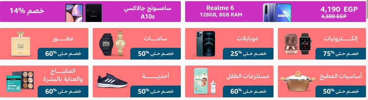 تخفيضات امازون مصر 2020